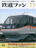 鉄道ファン 1994年11月号