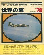 世界の翼 78 昭和五十三年版