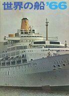 世界の船 66