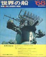 世界の船 68 昭和四十三年版