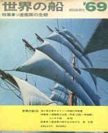 世界の船 69 昭和四十四年版