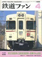 鉄道ファン 1995/4 No.408