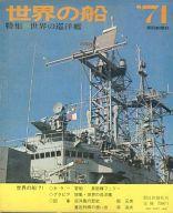 世界の船 71 昭和四十六年版