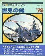 世界の船 78 昭和五十三年版