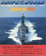 世界の船 80 昭和五十五年版