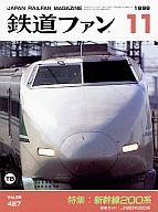 鉄道ファン 1996/11 No.427