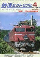 鉄道ピクトリアル 2005年4月号 NO.760
