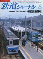 鉄道ジャーナル 1983年6月号 NO.196