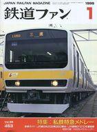 鉄道ファン 1999/1 No.453