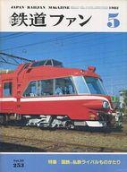 鉄道ファン 1982年05月号 No.253