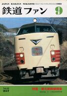 鉄道ファン 1982年09月号 No.257