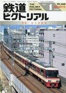 鉄道ピクトリアル 1999年4月臨時増刊号 NO.668
