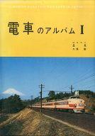 電車のアルバム I