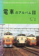 電車のアルバム II