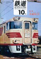 鉄道ピクトリアル 1968年10月号