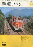 鉄道ファン 1969年9月号