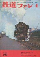 鉄道ファン 1970年4月号