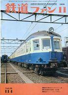 鉄道ファン 1970年11月号