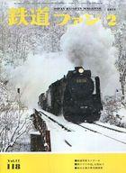 鉄道ファン 1971年2月号