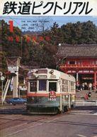 鉄道ピクトリアル 1972年1月号 No.260