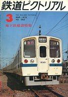 鉄道ピクトリアル 1972年3月号 No.262