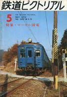 鉄道ピクトリアル 1972年5月号 No.265