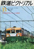 鉄道ピクトリアル 1971年11月号 No.257