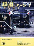鉄道ファン 1971年7月号