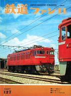 鉄道ファン 1971年11月号