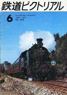鉄道ピクトリアル 1971年6月号 No.252