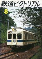 鉄道ピクトリアル 1971年8月号 No.254