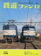 セット)鉄道ファン 1972年12冊セット