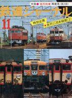 鉄道ジャーナル 1977年11月号 No.129