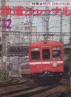 鉄道ジャーナル 1977年12月号 No.130
