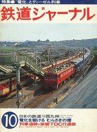 鉄道ジャーナル 1978年10月号 No.140