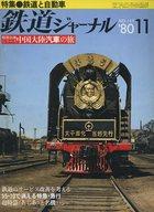 鉄道ジャーナル 1980年11月号 No.165