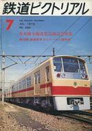 鉄道ピクトリアル 1973年7月号 No.280