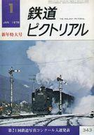 鉄道ピクトリアル 1978年1月号 No.343