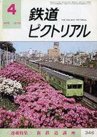 鉄道ピクトリアル 1978年4月号 No.346