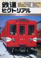 鉄道ピクトリアル 1984年4月号 No.430