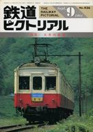 鉄道ピクトリアル 1984年9月号 No.436