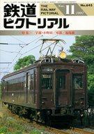 鉄道ピクトリアル 1997年11月号 No.645
