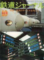 鉄道ジャーナル 1976年10月号 No.116