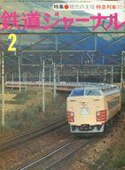 鉄道ジャーナル 1977年2月号 No.120
