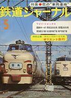 鉄道ジャーナル 1977年5月号 No.123