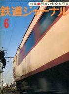 鉄道ジャーナル 1977年6月号 No.124