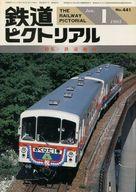 鉄道ピクトリアル 1985年1月特大号 No.441