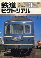鉄道ピクトリアル 1985年3月号 No.444