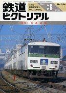 鉄道ピクトリアル 1990年3月号 No.524