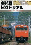 鉄道ピクトリアル 1992年12月号 No.568